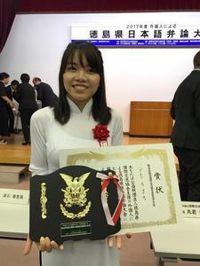 ビジネス・コミュニケーション科1年生グエン ティ マイ ティさんが日本語弁論大会で上位入賞しました