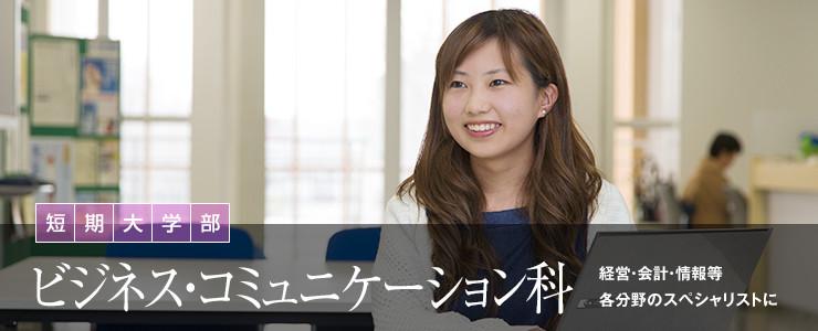 ビジネス・コミュニケーション科