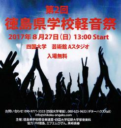「第2回徳島県学校軽音楽祭」の開催について