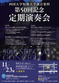 短期大学部音楽科「第50回記念定期演奏会」を開催します