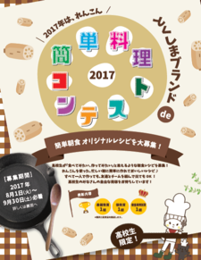 食物栄養専攻主催「とくしまブランドde簡単料理コンテスト2017」の開催について