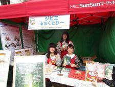 食物栄養専攻の学生が「四国大学出張キャンパスinトモニSunSunマーケット」にブースを出店しました