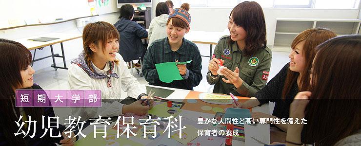 幼児教育保育科