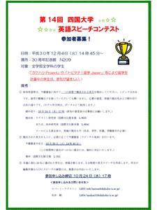 「第14回四国大学英語スピーチコンテスト」の参加者を募集します