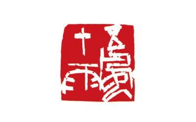 篆刻法イメージ
