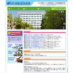 四国大学同窓会