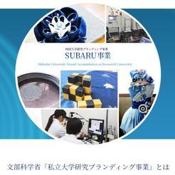 私立大学研究ブランディング事業(SUBARU事業)