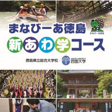 まなびーあ徳島「新あわ学コース」