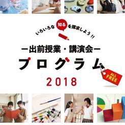 出前授業・講演会(短期大学部)