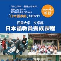 四国大学 文学部日本語教員養成課程