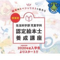 四国大学生活科学部児童学科認定絵本士養成講座