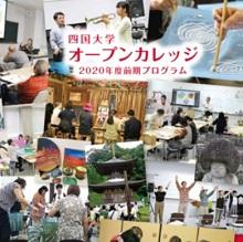 四国大学オープンカレッジ