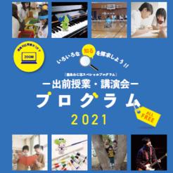 出前授業・講演会(短期大学部)【南あわじ市スペシャルプログラム】
