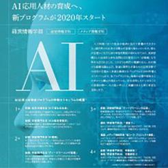 AI応用人材育成プログラム