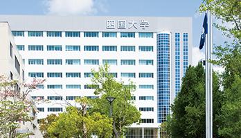 四国 大学 manaba