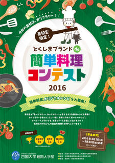 「とくしまブランドde簡単料理コンテスト 2016 」を開催します