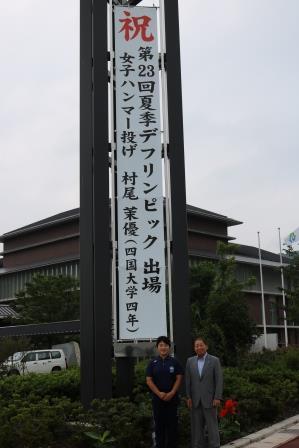 「第23回夏季デフリンピック競技大会」に出場する村尾茉優選手が阿波市長を表敬訪問しました