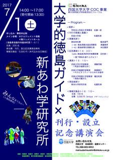 大学COC事業「第6回四国大学地域活性化フォーラム」の開催について