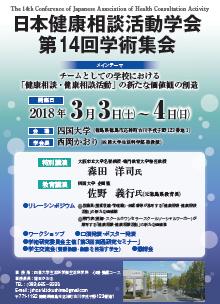 日本健康相談活動学会「第14回学術集会」の開催について