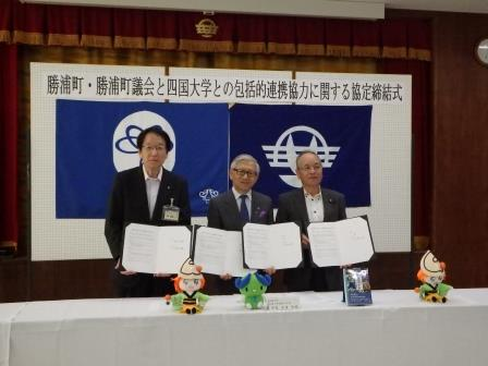 勝浦町および勝浦町議会と「包括的連携に関する協定」を締結しました