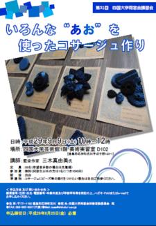 第31回四国大学同窓会講習会「いろんな'あお'を使ったコサージュ作り」の開催について