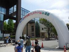 『「第21回科学体験フェスティバルin徳島」さわって、つくって、楽しい科学』に出展しました