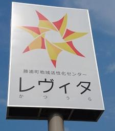 四国大学勝浦地区スーパーサテライトオフィス開所式の開催について