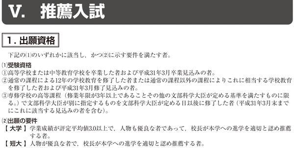 2019(平成31)年度入学試験 推薦入試について