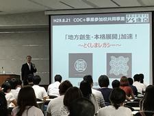 COC+事業「とくしま元気印イノベーション人材育成プログラム」 参加校共同授業「徳島の魅力、徳島で働く」が開催されました