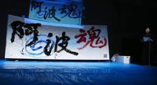 第72回国民体育大会「愛顔つなぐえひめ国体」徳島県代表選手団結団式の激励イベントで書道パフォーマンスを披露しました
