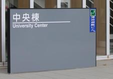 学生ボランティア活動支援室主催「こまった訓~炊きだせ!防災意識~in四国大学」を開催します