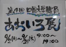 「第4回四国大学職員あおいろ展」を開催します