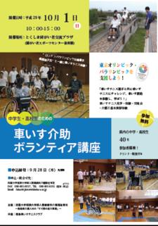 東京オリンピックを支援しよう!「中学・高校生のための車いす介助ボランティア講座」の開催について