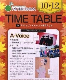 音楽科の学生がエフエム徳島「A-Voice」に出演します