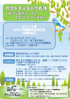 2017年度日本小児看護学会地方会(四国地区)の開催について