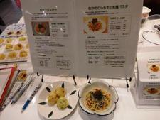 クッキング同好会がイオンスタイル徳島で徳島県産食材を使った料理の試食会を開催しました