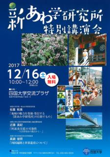 四国大学附属新あわ学研究所主催「特別講演会」の開催について