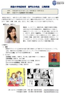 四国大学特認教授 柴門ふみ先生による公開授業の開催について