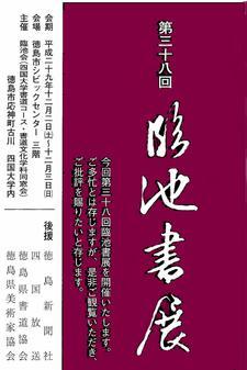 「第38回 臨池書展」の開催について