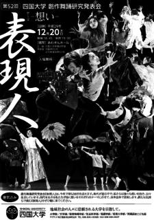 「第52回 四国大学創作舞踊研究発表会ー表現人ー」の開催について