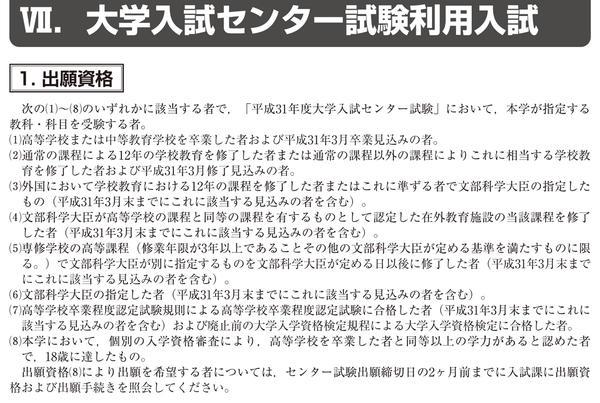 2019(平成31)年度入学試験 大学入試センター試験利用入試(前期)について
