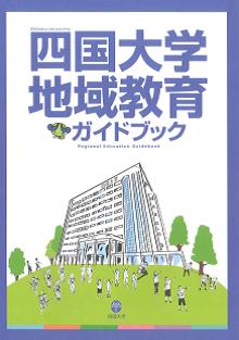 「平成29年度 四国大学地域貢献活動等優秀賞」募集について