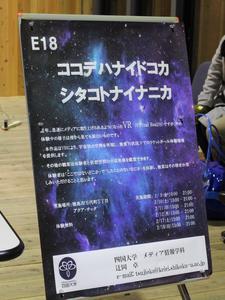 とくしまLED・デジタルアートフェスティバルにメディア情報学科 辻岡准教授が出展しました