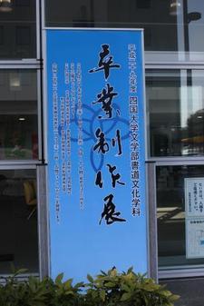 書道文化学科「平成29年度卒業制作展」を開催しました