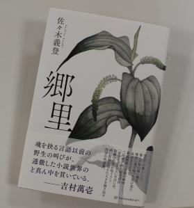 全学共通教育センター 佐々木教授が小説集「郷里」を出版しました