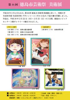 生活科学科の学生4名が「第46回徳島市芸術祭 美術展」で入賞しました