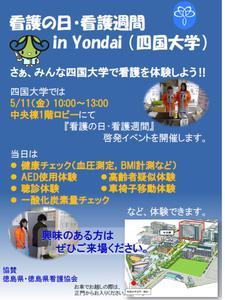 「看護の日・看護週間in Yondai(四国大学)」開催について