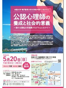 四国大学・鳴門教育大学大学院共催シンポジウムの開催について