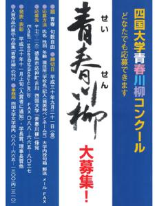 四国大学青春川柳コンクール作品を募集します