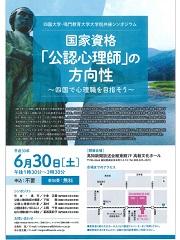 6月30日(土)「四国大学・鳴門教育大学大学院共催シンポジウム」を開催します